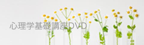 心理学基礎講座DVD